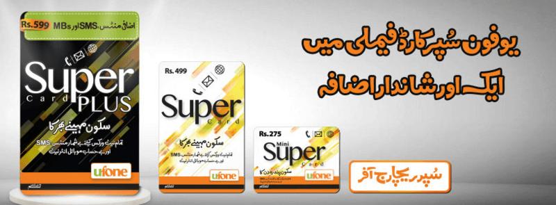 Ufone Super Card Plus